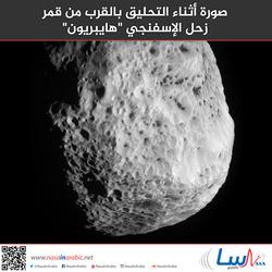 صورة أثناء التحليق بالقرب من قمر زحل الإسفنجي