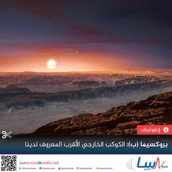 بروكسيما (ب): الكوكب الخارجي الأقرب المعروف لدينا