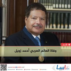 وفاة العالم أحمد زويل