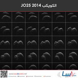 الكويكب 2014 JO25