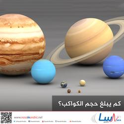 كم يبلغ حجم الكواكب؟