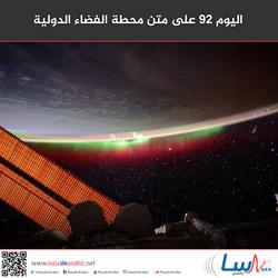 اليوم 92 على متن محطة الفضاء الدولية
