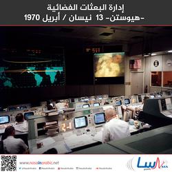 إدارة البعثات الفضائية -هيوستن- 13 نيسان/أبريل 1970