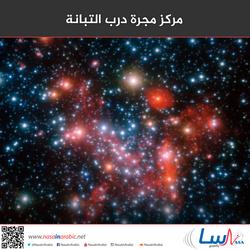 مركز مجرة درب التبانة