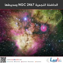 الحاضنة النجمية(NGC 2467 ومحيطها