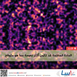 المادة المظلمة قد تكون أكثر نعومة مما هو متوقع