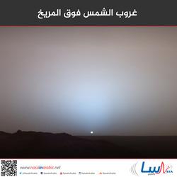 غروب الشمس فوق المريخ