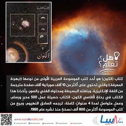 كتاب الكون