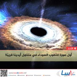 أول صورة للثقوب السوداء في متناول أيدينا قريبًا!