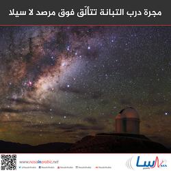 أجمل 100 صورة للمرصد الأوروبي الجنوبي