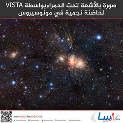 صورة بالأشعة تحت الحمراءبواسطة VISTA لحاضنة نجمية في مونوسيروس