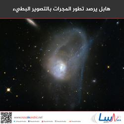 هابل يرصد تطور المجرات بالتصوير البطيء