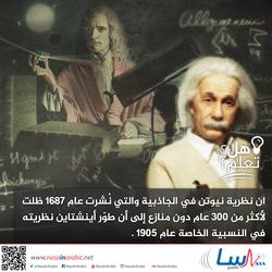 نيوتن وأينشتاين وسر الجاذبية