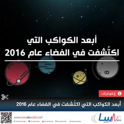 أبعد الكواكب التي اكتُشفت في الفضاء عام 2016
