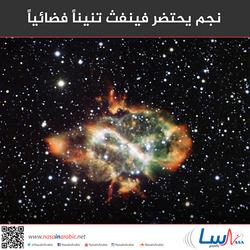 نجم يحتضر فينفث تنيناً فضائياً