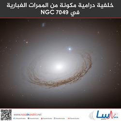 خلفية درامية مكونة من الممرات الغبارية في NGC 7049