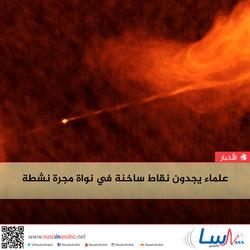 علماء يجدون نقاط ساخنة في نواة مجرة نشطة