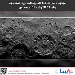 مركبة داون تلتقط الصورة المدارية المسحية رقم 33 للكوكب القزم سيرس