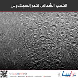 القطب الشمالي لقمر إنسيلادوس