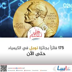 جائزة نوبل في الكيمياء حتى الآن
