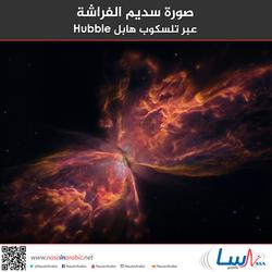 صورة سديم الفراشة عبر تلسكوب هابل Hubble