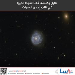 هابل يكتشف ثقبا اسودا محيرا في قلب إحدى المجرات