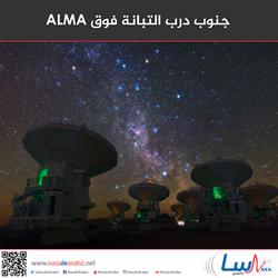 جنوب درب التبانة فوق ALMA