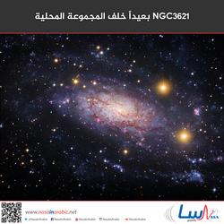 NGC3621 بعيداً خلف المجموعة المحلية
