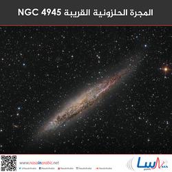 المجرة الحلزونية القريبة NGC 4945