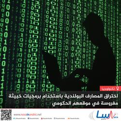 اختراق المصارف البولندية باستخدام برمجيات خبيثة مغروسة في موقعهم الحكومي