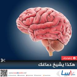 هكذا يشيخ دماغك
