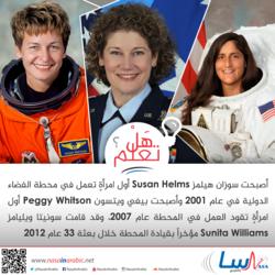 سوزان هيلمز أول امرأة تعمل في محطة الفضاء الدولية