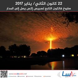 صاروخ فالكون التابع لسبيس إكس يصل إلى المدار