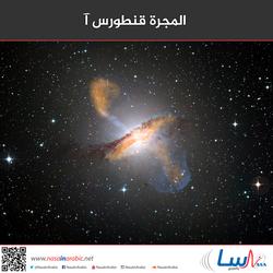 المجرة قنطورس آ