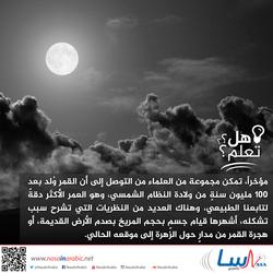 ولادة القمر