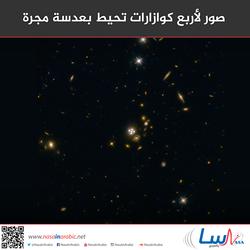 صور لأربع كوازارات تحيط بعدسة مجرة