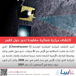 اكتشاف مركبة فضائية مفقودة تدور حول القمر
