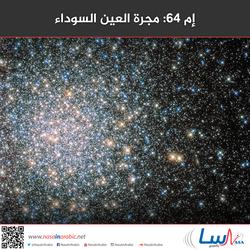 إم 64: مجرة العين السوداء