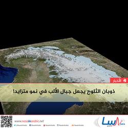 دراسة: ذوبان الثلوج يجعل جبال الألب في نمو متزايد!