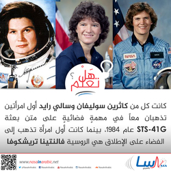 أولى نساء الفضاء