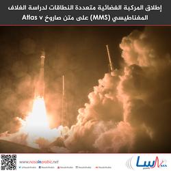 إطلاق المركبة الفضائية متعددة النطاقات لدراسة الغلاف المغناطيسي (MMS) على متن صاروخ Atlas v