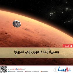 رسمياً: إننا ذاهبون إلى المريخ!