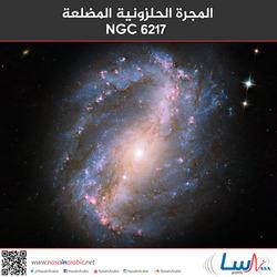 المجرة الحلزونية المضلعة NGC 6217