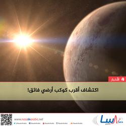 اكتشاف أقرب كوكب أرضي فائق!