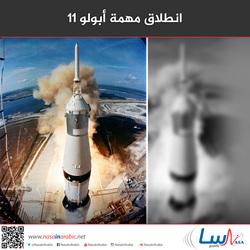 انطلاق مهمة أبولو 11