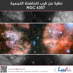 نظرة عن قرب للحاضنة النجمية NGC 6357