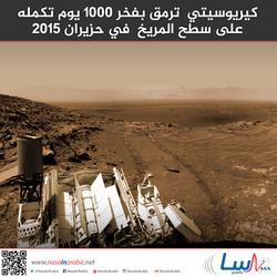 كيريوسيتي  ترمق بفخر 1000 يوم تكمله على سطح المريخ  في حزيران 2015