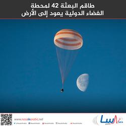 طاقم البعثة 42 لمحطة الفضاء الدولية يعود إلى الأرض