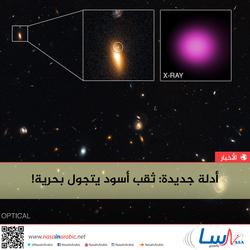 أدلة جديدة: ثقب أسود يتجول بحرية!