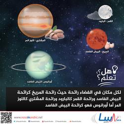 رائحة الكواكب